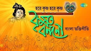 Best Bengali Devotional Song | Hare Krishna Hare Krishna | Video Jukebox
