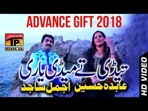 Xxx Mp4 Yari Lagi Aiy Ajmal Sajid And Abida Hussain Latest Song 2018 Latest Punjabi And Saraiki 3gp Sex