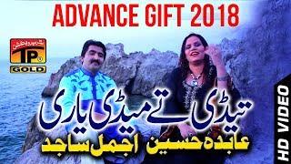 Yari Lagi Aiy - Ajmal Sajid And Abida Hussain - Latest Song 2018 - Latest Punjabi And Saraiki