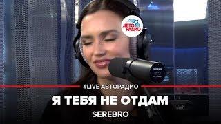 SEREBRO – Я Тебя Не Отдам (#LIVE Авторадио)