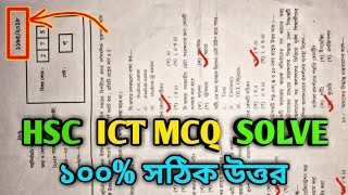 HSC ICT MCQ SOLVE 2018 | 100% Right Answer | All Education Board | BlacK TecH Pro |