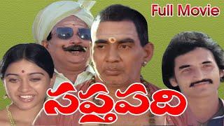 Saptapadi (సప్తపది) 1981 Full Length Movie | J.V.Somayajulu, Sabitha Bhamidipati | Telugu New Movies