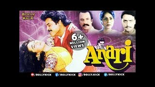 Anari Full Movie | Hindi Movies 2017 Full Movie | Hindi Movies | Venkatesh Movies | Bollywood Movies