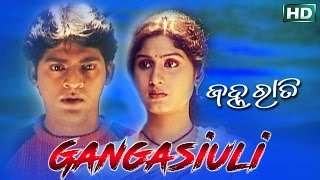 GANGASIULI | Sad Song | Nibedita | SARTHAK MUSIC