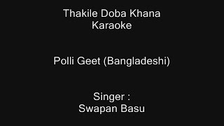 Thakile Doba Khana - Karaoke - Polli Geet - Swapan Basu