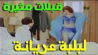 فضيحة لبلبة تخلع ملابسها امام عادل امام - مشهد محدوف من الفيلم -Adel Imam&Lebleba+18 only