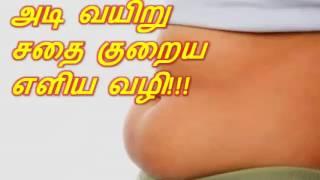 அடி வயிறு  சதை குறைய  எளிய வழி!!!