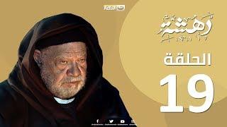 Episode 19 -Dahasha  Series   الحلقة التاسعة عشر - مسلسل دهشة