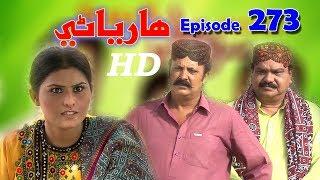 Haryani Ep 273 -Sindh TV Soap Serial   - HD1080p -SindhTVHD-Drama