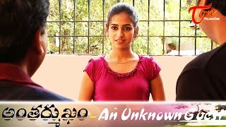Antharmukham  An Unknown Guest   Award Winning Telugu Short Film   by Santhosh Krishnaa B
