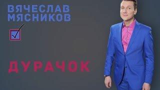 Вячеслав Мясников - Дурачок
