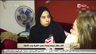 صبايا مع ريهام سعيد - أم تحكي تفاصيل قتل ابنتها وحفيدتها .. والجاني سر غامض