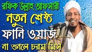 New Islamic Bangla Waz Mahfil 2018 By Mawlana Muhaddis Rafiq Ullah Afsari