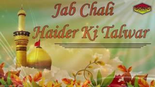 Jab Chali Haider Ki Talwar (जब चली हैदर की तलवार) - कर्बला की क़व्वाली - Sonic Islamic