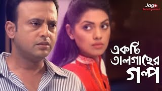 Ekti Tal Gaser Golpo (একটি তালগাছের গল্প) | NEW Bangla Natok 2018 | Riaz | Tisha