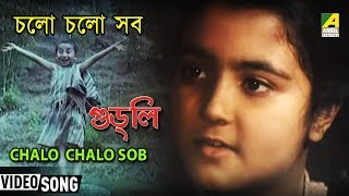 Chalo  Chalo Sob Bengali Movie Goodly In Bengali Movie Song