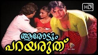 Malayalam Full Movie Arodum Parayaruthu - Full Length Malayalam movie ( Romantic Movie )