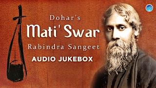 Bangla New Songs 2017 | Rabindranath Tagore Songs | Pagla Hawar Badol Dine | Dohar Band Songs