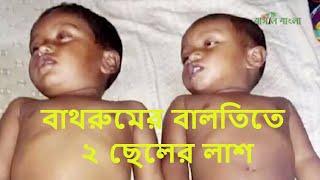 বাথরুমের বালতিতে ২ ছেলের লাশ, পাশে অজ্ঞান স্ত্রী | Rakhal Bangla News