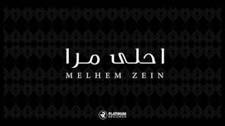 ملحم زين - أحلى مرا | Melhem Zein - Ahla Marra