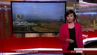 BBC Pashto TV, Naray Da Wakht: 14 Nov 2017
