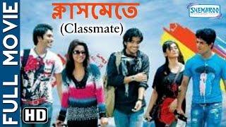 Classmate (HD) - Superhit Bengali Movie | Aksat | Jhilik | Bodhisattwa Majumder | Anuradha Ray