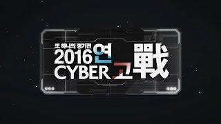 2016 사이버정기전 Overwatch 고대(학점다D줬으면) vs 연대 (고밟꿈) 1세트