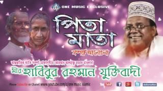 Pita Mata - Habibur rahman Juktibadi - পিতা মাতা - bangla tafsir । One Music Islamic