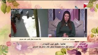 ست الحسن - حيثيات حكم المحكمة بهتك العرض وليس التحرش للفتاة الصعيدية .. المحامي طارق غريب