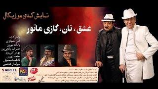 تئاتر طنز آذری صمد وممد - نان ، عشق ، گازی موتور کامل - Samad Mamad - Naan , Eshgh , Gaazi Motor