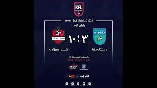 Kabul Futsal League Match 3 Highlights