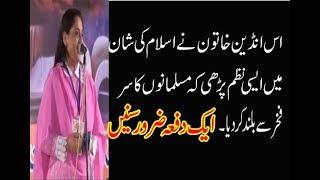 Sacha Mazhab Jo ISLAM Kehlata Hai BY LATA HAYA (Great Nazm)