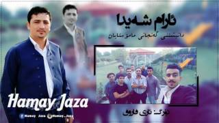 Aram Shaida 2016 Danishtny Ganjani Mamostaian ( Gorani taza ) 4
