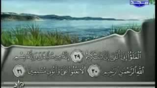 سورة النمل كاملة الشيخ فارس عباد