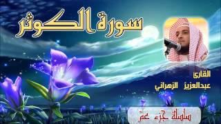 سورة الكوثر للشيخ عبدالعزيز بن صالح الزهراني ll المصحف كامل من ليالي رمضان HQ