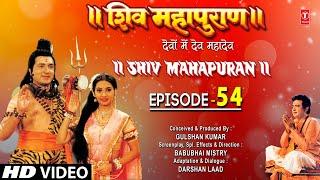 Shiv Mahapuran - Episode 54