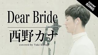 【結婚式】 Dear Bride / 西野カナ[フル歌詞付き](めざましテレビ テーマソング)[covered by 黒木佑樹]