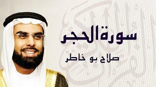 القرآن الكريم بصوت الشيخ صلاح بوخاطر لسورة الحجر