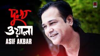 Dukkho Wala (দুঃখ ওয়ালা)   ASIF   With Lyrics   Asif New Song 2018