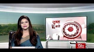 Hindi News Bulletin | हिंदी समाचार बुलेटिन – September 21, 2019 (9 am)