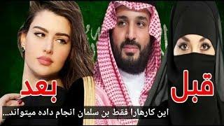 محمد بن سلمان با قدرت اش این کار ها را انجام می دهد...