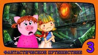 ФАНТАСТИЧЕСКОЕ ПУТЕШЕСТВИЕ 3 серия Свинка Пеппа Играем Вместе с Пеппой Мультики