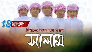 Salam - Kalarab   শিশুদের দারুণ গজল   Official Music Video