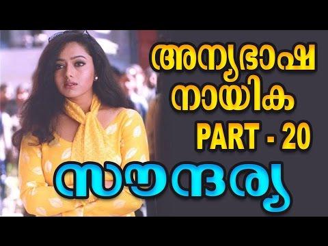 നിങ്ങൾക്കറിയാത്ത സൗന്ദര്യ   | Malayalam cinema actress Soundarya