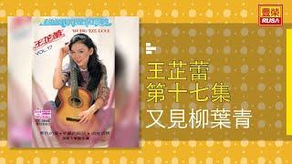王芷蕾 - 又見柳葉青 [Original Music Audio]