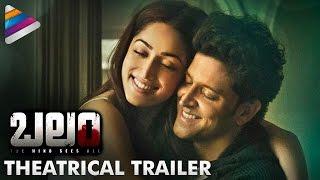 Kaabil Official Telugu Trailer | Hrithik Roshan Balam Movie Trailer | Yami Gautam | Telugu Filmnagar