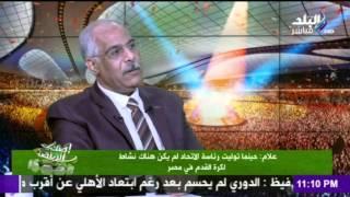 صدى الرياضة مع عمرو عبدالحق (حلقة كاملة) 22/4/2016 | صدى البلد