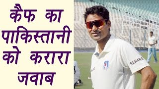 Mohammad Kaif slams Pakistani troll on Kulbhushan Jadhav row | वनइंडिया हिंदी