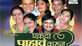Ekda Pahav Karoon - Marathi Comedy Natak
