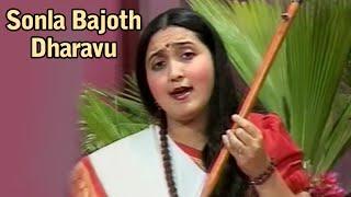 Sonla Bajoth Dharavu | Raja Gopichand Raja Bharatharina Bhajano – Gujarati Bhajans